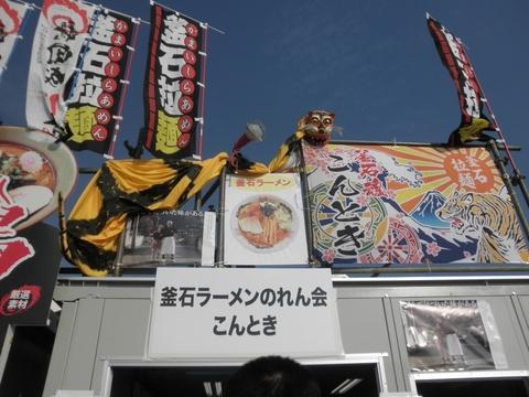 東京ラーメンショー2011 (駒沢公園) その1