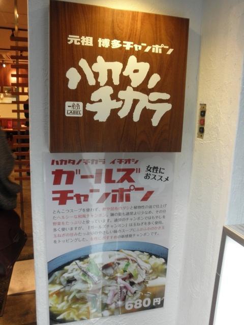 チャンポン ハカタノチカラ (銀座一丁目) トンチャン