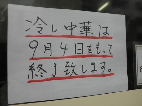 千里眼 (東北沢) 冷やし中華