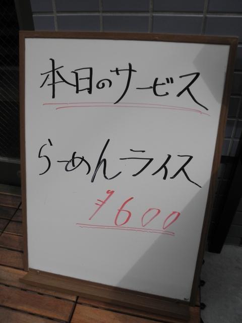 味壱 (豪徳寺) 味壱らぁめんせっと