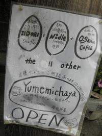 夢見茶屋 (池の上) 自家製トマトつけ麺