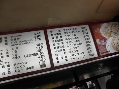 中華料理天龍 銀座街店 (川崎) 焼きそば