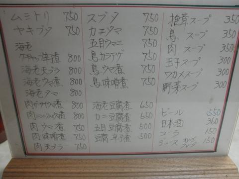 宝華 (大井町) ラーメン