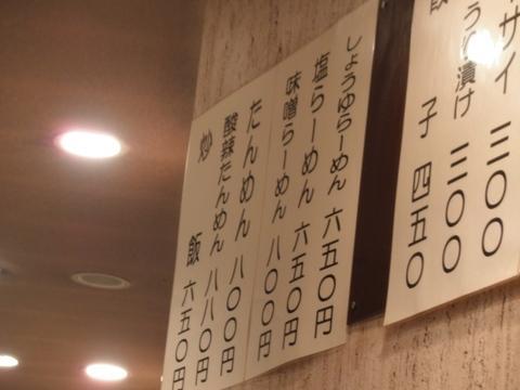 陣馬・影信・高尾からの一心 (松陰神社前) ふくいしラーメン