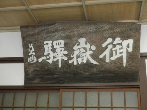 太公望ラーメン (秋川) 油そば