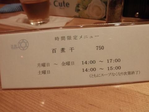 美麺屋 楽観 (六本木) 百煮干
