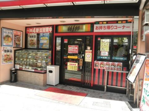 餃子の王将 蒲田東口店 (蒲田) 焼きそば