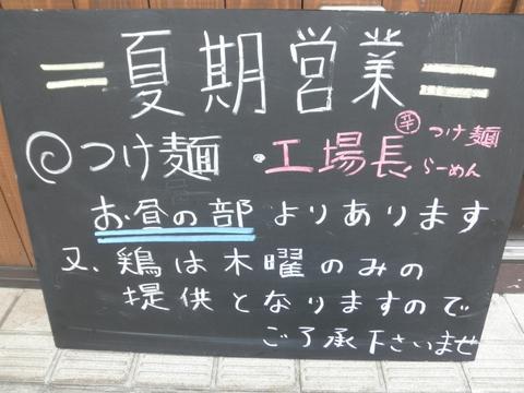らーめん田 DEN (西大井) 塩らーめん 学食ver