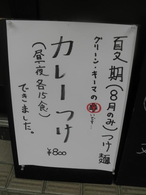 らーめん田 DEN (西大井) カレーつけ