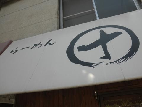 らーめん田 DEN (西大井) 塩らーめん