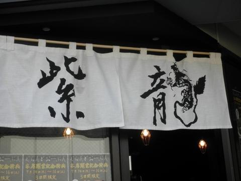城南らーめん 紫龍 旗の台本店 (旗の台) らーめん
