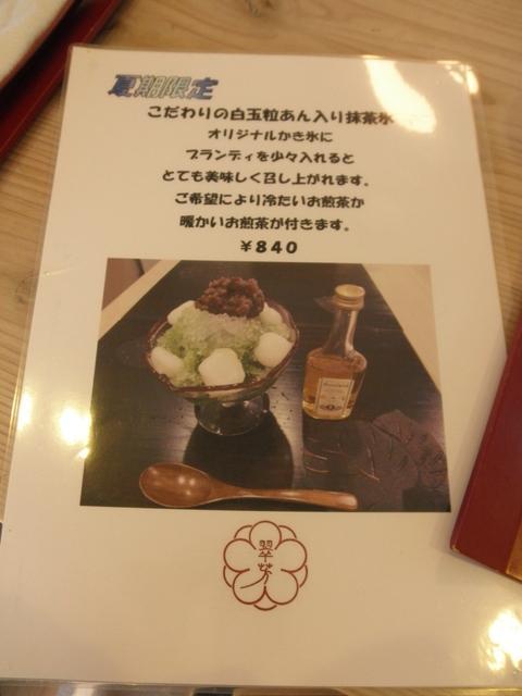 日本茶カフェ 翠芳 (梅屋敷)