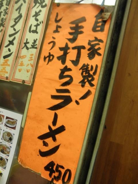 ラーメン若月 (新宿) 塩ラーメン