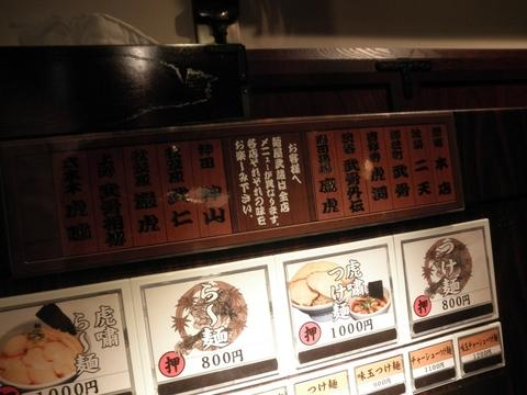 麺屋武蔵 虎嘯 (六本木) 試食会