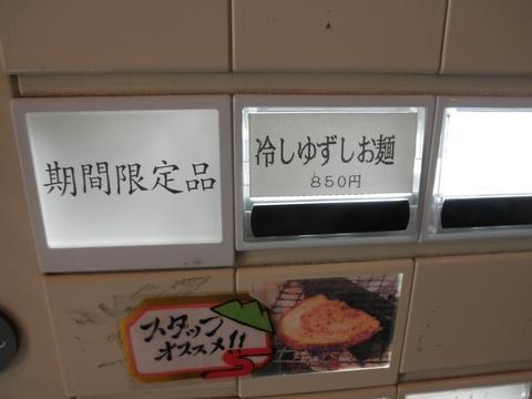 AFURI 阿夫利 (恵比寿) 冷やしゆずしお麺