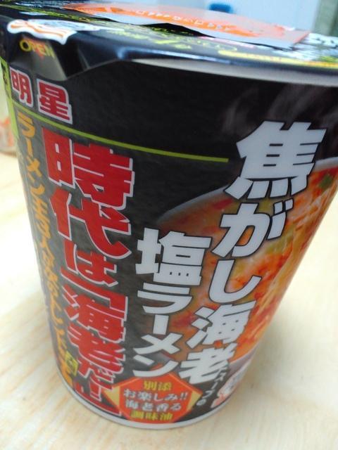 焦がし海老スープの塩ラーメン (明星)
