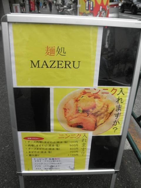 麺処 MAZERU 代々木店 (代々木) チーズまぜそば塩