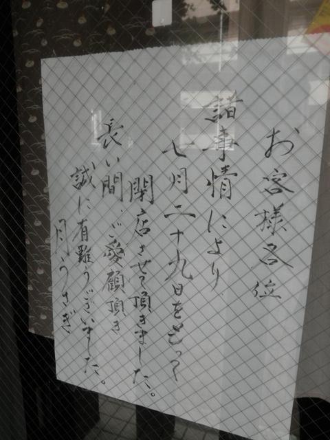 麺処 月うさぎ (松陰神社前) 【閉店】