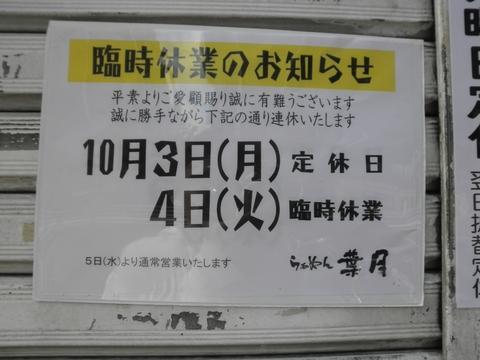 中華エーワン (石川台) 柳麺