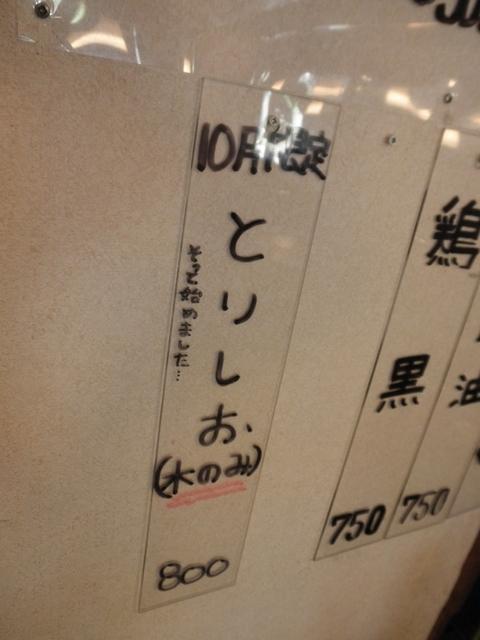 らーめん田 DEN (西大井) とりしお