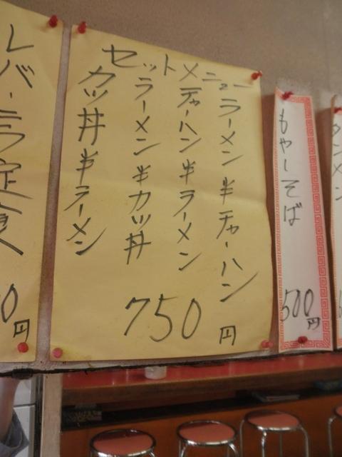 銀嶺 (武蔵小山) ラーメン半チャーハン