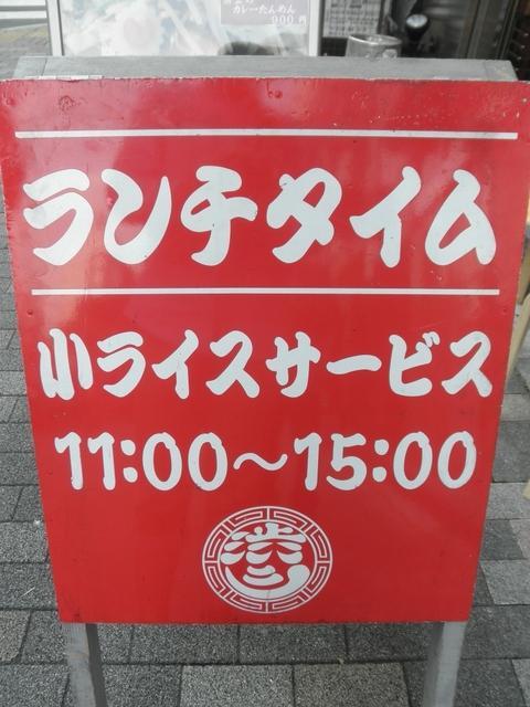 渋谷三丁目らあめん (渋谷) 渋三のカレーたんめん