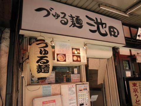 づゅる麺 池田 (目黒) 焼きダシ中華そば