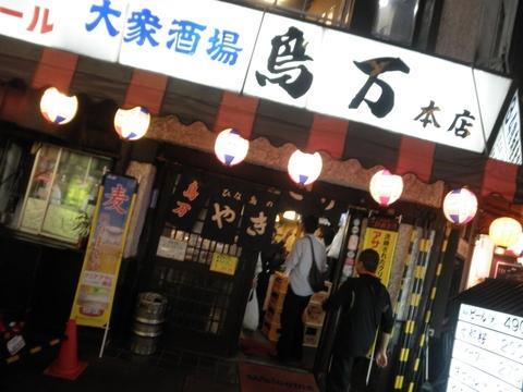 鳥万本店 (蒲田) ラ飲み(プレ)