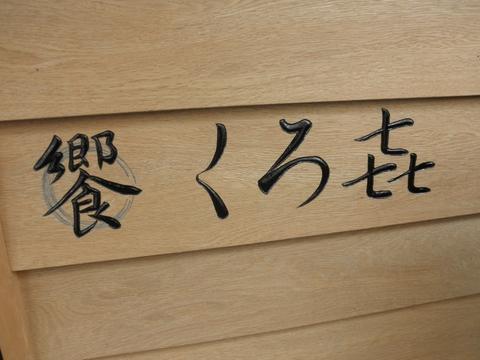 饗 くろ㐂 (浅草橋) 雲呑塩そば