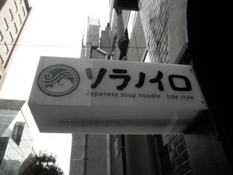 ソラノイロ (麹町) 韓流辛麺