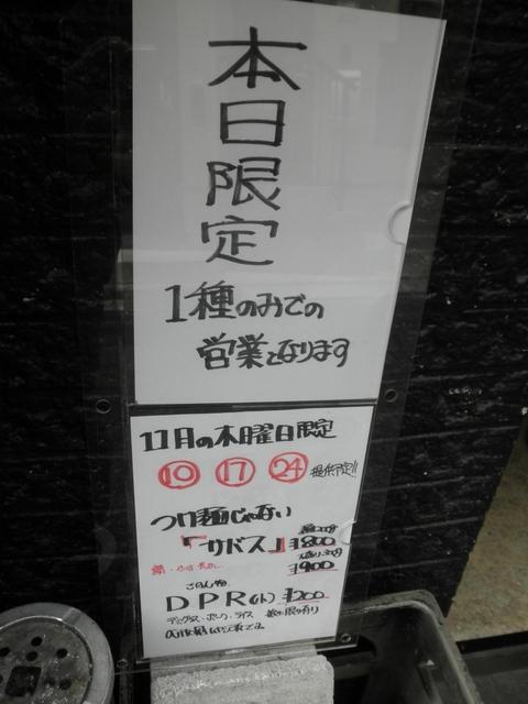 ajito (大井町) つけ麺じゃないサバス