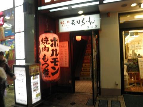 ホルモン焼肉 モリちゃん 蒲田店 で、飲み。