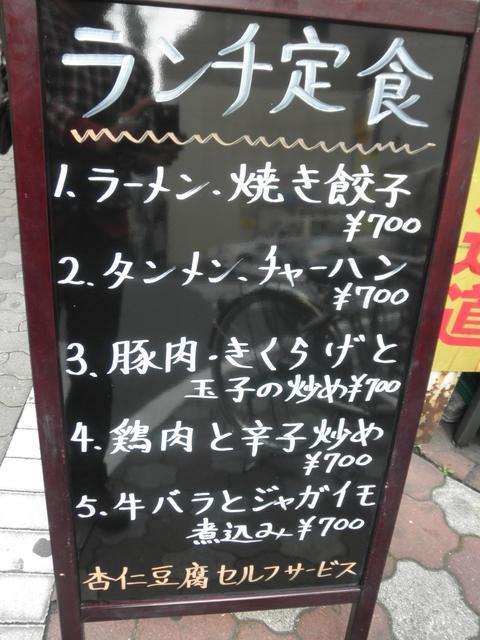 春香園 (蒲田) タンメン・チャーハン