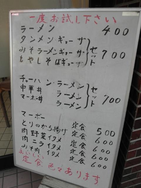 新喜楽亭 (大岡山) チャーハン・ラーメンセット