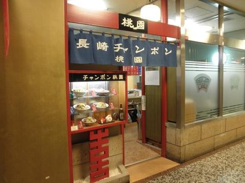 桃園 (有楽町) チャンポン