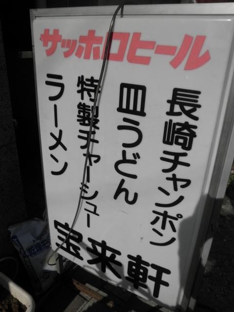宝来軒 (葛西) 長崎ちゃんぽん