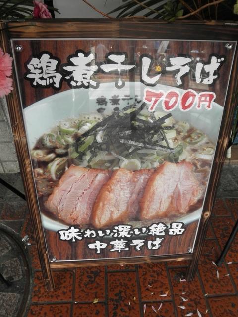 鶏煮干し 三三七 (大森) 鶏煮干しそば