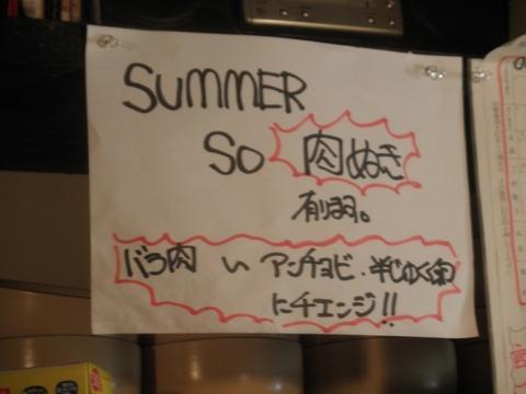 ajito (大井町) summer so肉