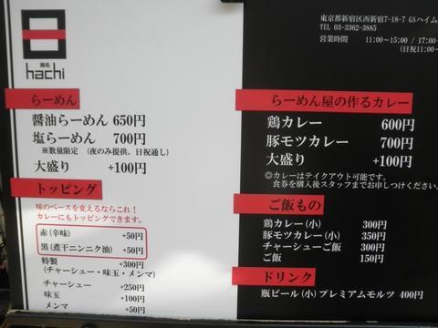 麺処hachi (新宿) 醤油らーめん
