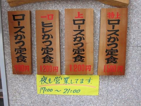 とんかつ 檍 (蒲田) 特上ロースカツ定食