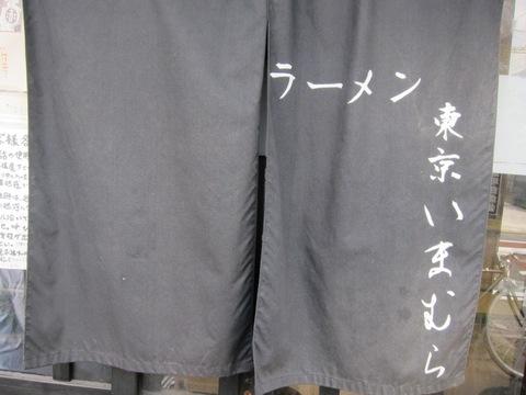 東京いまむら (新馬場) 東京そば煮干し10倍