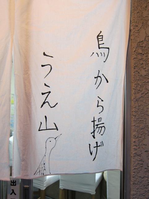 うえ山 (蓮沼) キラーコンテンツしかない名店