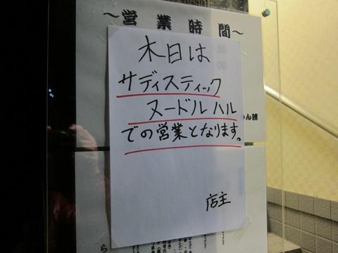 戸越らーめん えにし (戸越銀座) 東京とんこつ