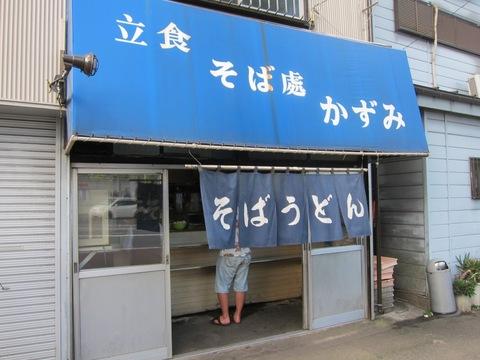 そば處 かずみ (川崎大師) 天ぷらそば