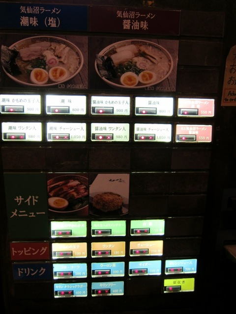 かもめ食堂 (新横浜ラーメン博物館) 気仙沼ラーメン潮味