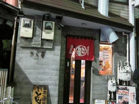 ラーメン きら星 (武蔵境) リアル濃厚豚骨×ホタテだし試食会