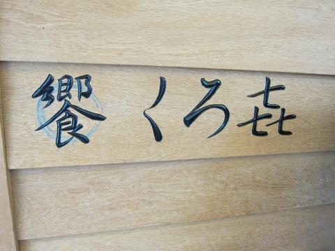 饗 くろ㐂 (浅草橋) 軍鶏そば