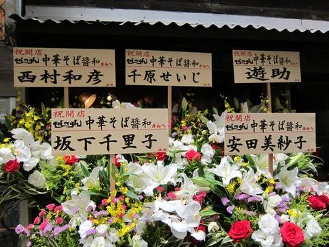 中華そば 醤和 せじけん店 (幡ヶ谷) とろろつけ麺