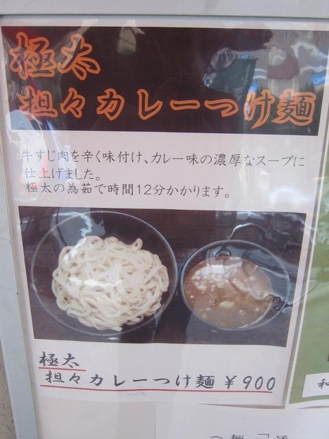 づゅる麺 池田 (目黒) 和風醤油ラーメン