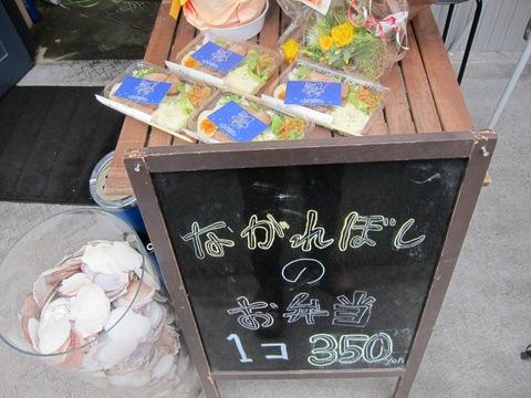 麺場 ながれぼし (京急蒲田) 2周年カモ…3種。